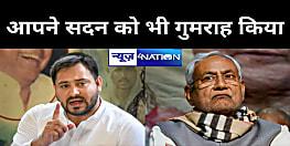 तेजस्वी ने CM नीतीश को बताया झूठा, कहा- मुख्यमंत्री ने 'सदन' को भी गुमराह किया ...