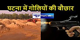 पटना में बालू घाट पर, गोलियों की बौछार 1 बालू माफिया को लगी गोली