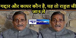 पूर्व सांसद आर.के. सिन्हा ने राहुल गांधी पर कसा तंज, कहा पहले जान लें गद्दार और कायर कौन है