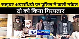 शेखपुरा में दो साइबर अपराधी गिरफ्तार, दर्जनों मोबाइल और पासबुक बरामद