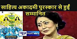 हिंदी में कविता संग्रह के लिए साहित्य अकादमी पुरस्कार पाने वाली देश की पहली महिला बनी बिहार की अनामिका