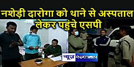 नशे में धूत दारोगा जी जिले के पुलिस कप्तान से ही करने लगे बहस, तत्काल मिली सजा