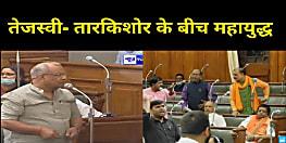 बिहार विधानसभा में डिप्टी CM तारकिशोर और तेजस्वी में पहली बार भिडंत, भारी बवाल के बीच सदन स्थगित