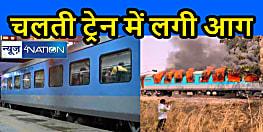 दिल्ली से देहरादून आ रही शताब्दी एक्सप्रेस के सी-5 कोच में आग लगने से हड़कंप