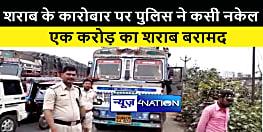 शराब कारोबारियों पर पुलिस ने कसा शिकंजा, एक करोड़ की शराब बरामद, एक गिरफ्तार