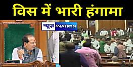 बिहार विस में फिर से भारी हंगामा, सत्ता पक्ष और विपक्षी सदस्य आपस में उलझे, विवाद बढ़ता देख कार्यवाही स्थगित