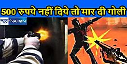 500 रुपये नहीं दिये तो मार दी गोली, मृतक की मां का रो-रो कर बुरा हाल