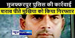 मुजफ्फरपुर पुलिस की कार्रवाई, शराब पीते मुखिया को सहयोगियों के साथ किया गिरफ्तार
