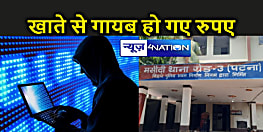 Bihar : नहीं थम रहा साइबर अपराधियों का कारनामा, खाते से उड़ाए 50 हजार रुपए