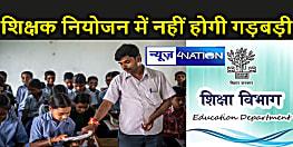 Bihar : शिक्षक नियोजन में होगा बड़ा बदलाव, तमाम गड़बड़ियों पर लग जाएगा एक साथ लगाम, विभाग ने शुरू कर दी है तैयारी