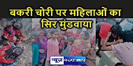 Bihar : भीड़ तंत्र का अमानवीय चेहरा! बकरी चोरी करने पर दो महिलाओं सहित चार लोगों का सिर मुंडवा कर गांव में घुमाया
