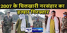 jharkhad News : डेढ़ दशक बाद पकड़ाया झारखंड के पूर्व मुख्यमंत्री के बेटे का हत्यारा, जानिए कौन है वो