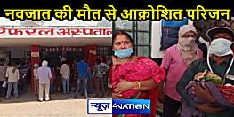 BIHAR NEWS: रेफरल अस्पताल में दो नवजात की मौत, परिजनों ने एएनएम पर लापरवाही बरतने का आरोप लगाकर किया हंगामा
