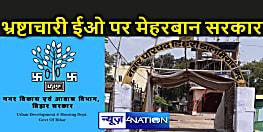 Bihar : वित्तीय नियमावली के उल्लंघन के आरोप में विभागीय कार्यवाही झेल चुके पदाधिकारी पर सुशासन की सरकार क्यों है मेहरबान