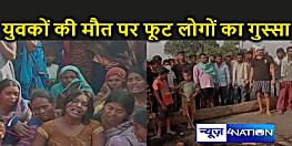 Bihar : हादसे में जख्मी दो युवकों की हुई मौत, आक्रोशित लोगों ने सड़क जाम कर किया हंगामा
