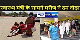 Bihar : स्वास्थ्य मंत्री के सामने खुली NMCH की पोल, इलाज के अभाव में कोरोना मरीज की मौत