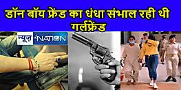 Ranchi Crime News : बॉयफ्रेंड डॉन है इसलिए गर्ल्स हॉस्टल से साम्राज्य संभाल रही थी गर्लफ्रेंड, कारोबारियों से मांग रही थी रंगदारी