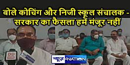 Bihar : कोचिंग व स्कूल संचालकों ने प्रशासन के खिलाफ दिखाया बगावती तेवर, कहा- नहीं बंद करेंगे शिक्षण संस्थान, करो कार्रवाई