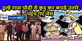 UP Crime News: सिपाही को दहेज़ में चाहिए थी बुलेट, नही मिली तो भड़क उठे दूल्हे राजा ,घोड़ी से कूद कर कपड़े उतारे