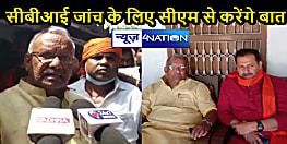 BIHAR NEWS: शहीद अश्विनी कुमार के घर पहुंचे डिप्टी सीएम और मंत्री नीरज बबलू, कहा- राज्य सरकार उठाएगी बच्चों की पढ़ाई का जिम्मा