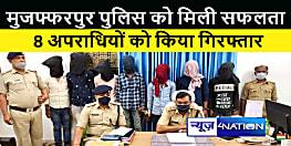 मुज़फ़्फ़रपुर : गैंगरेप सहित अलग अलग मामलों में 8 अपराधी गिरफ्तार, हथियार और बाइक बरामद