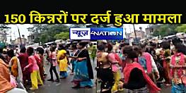 BIHAR NEWS : हुई कार्रवाई! काम के लिए सड़क पर तोड़फोड़ करने सौ से ज्यादा किन्नरों पर मामला दर्ज, 15 ऑर्केस्ट्रा वाले भी शामिल