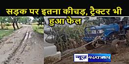 BIHAR NEWS : बारिश ने खोली पोल! कच्ची सड़क में फंसे स्कार्पियों को ट्रैक्टर से निकाल रहे लोगों ने कहा - सब खत्म है यहां का