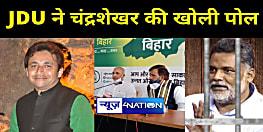 RJD विधायक ने पप्पू यादव को बताया सरकार का एजेंट, JDU ने तेजस्वी के MLA 'चंद्रशेखर' की खोल दी पोल,जानें...