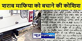 VAISHALI NEWS : पुलिस की करतूत, शराब माफिया को बचाने के लिए बदल दिया गाड़ी का नम्बर