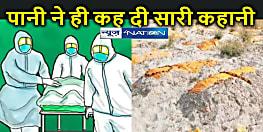 NATIONAL NEWS : मर गयी इंसानियत: बारिश ने खोल दिया राज, गंगा ने ही दे दिये सुबूत, सीमा के जंजाल में फंस गये पांच सौ से ज्यादा शव