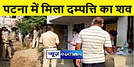 BIHAR NEWS : पटना में मिला रिटायर्ड शिक्षक दम्पत्ति का शव, जांच में जुटी पुलिस