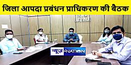 JAMUI NEWS : जिला आपदा प्रबंधन प्राधिकरण की हुई अहम बैठक, डीएम ने अधिकारियों को दिए कई निर्देश