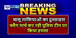 बिहार में बालू माफियाओं का दुस्साहस, फ्लैग मार्च कर रही पुलिस टीम पर किया हमला