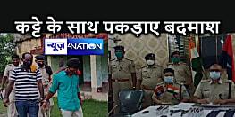 BIHAR NEWS :बड़े अपराध की योजना बनाते दो बदमाशों को पुलिस ने दबोचा, कट्टे सहित 46 जिंदा गोलियां भी की बरामद