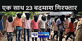 बढ़ते अपराध को रोकने के लिए पुलिस ने चलाया अभियान, 8 थानों में नामित 23 शातिर बदमाश गिरफ्तार