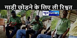 BIHAR NEWS : जब्त गाड़ी छोड़ने के लिए पुलिसकर्मी ने की दस हजार की मांग, दो हजार में बनी बात, पैसे लेते वीडियो वायरल