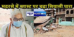 BIHAR NEWS: मदरसा ब्लास्ट पर गरमाई सियासतः तनवीर हसन का बीजेपी प्रदेश अध्यक्ष पर हमला, रखी उच्चस्तरीय जांच की मांग
