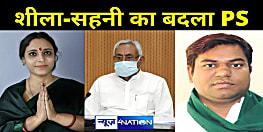 नीतीश कैबिनेट के मंत्री 'शीला-सहनी' ने 5 महीने में ही वापस कर दिया सरकारी PS, हटाने के पीछे तरह-तरह की चर्चा