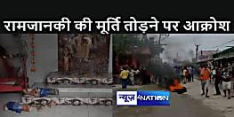 धार्मिक उन्माद फैलाने की कोशिश : असमाजिक तत्वों ने रामजानकी की प्रतिमा को किया विखंडित, गुस्से में लोगों ने की आगजनी