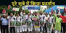 BIHAR NEWS: जन समस्याओं के समाधान की मांग को लेकर जन अधिकार पार्टी (लो) ने निकाला लोक न्याय मार्च, कई मांगों को लेकर किया प्रदर्शन