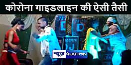 SUPAUL NEWS : डीजे की धुन पर बार बालाओं ने लगाये ठुमके, वीडियो वायरल होने के बाद हरकत में आया प्रशासन
