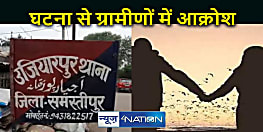 CRIME NEWS: इस लवगुरु ने तो हद कर दी, शिष्या के ससुराल में जाकर कर दिया ऐसा काम, ग्रामीणों में आक्रोश