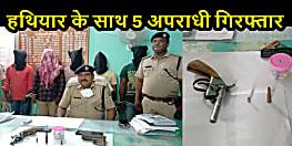 BIHAR CRIME: नशे के विरुद्ध अभियानः पुलिस ने 5 अपराधियों को कट्टा-पिस्टल और स्मैक के साथ किया गिरफ्तार