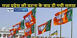 BIG BREAKING : सरकारी पद देने से पहले उसके विचार को जाने व समझें, भाजपा शासित राज्यों को जारी किया गया निर्देश