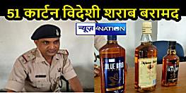 BIHAR CRIME: 2 वाहन से 51 कार्टन शराब बरामद, गुप्त सूचना के आधार पर पुलिस ने की कार्रवाई