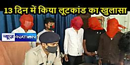 BIHAR CRIME: रामकृष्ण नगर में हुए लूटकांड का पुलिस ने किया खुलासा, 5 अपराधी गिरफ्तार, लूट का सामान बरामद