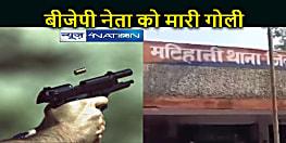 CRIME NEWS: घर में घुसकर बीजेपी नेता को मारी गोली, हालत गंभीर, पुलिस जांच में जुटी