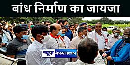 BIHAR NEWS : जल संसाधन मंत्री ने बांध मरम्मती का लिया जायजा, अधिकारियों को दिए कई निर्देश