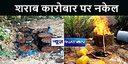 BIHAR NEWS : अवैध शराब कारोबार पर पुलिस ने कसा शिकंजा, कई भट्ठियों को किया नष्ट