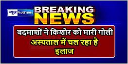 BIHAR NEWS : ननिहाल से लौट रहे किशोर को बदमाशों ने मारी गोली, अस्पताल में चल रहा है इलाज